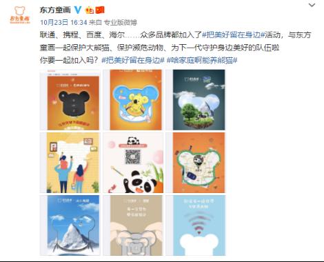 东方童画联合多家品牌 为保护濒危公益再发声