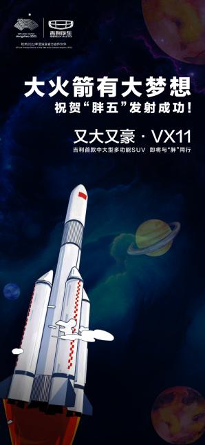 """又""""大""""又""""豪"""" 吉利首款中大型多功能SUV——""""VX11""""即將亮相"""